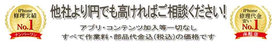 他店より1円でも高ければご相談ください!