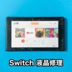 switch,液晶修理,Nintendo,画面交換,ジョイコン修理,バッテリー交換,山梨,甲府