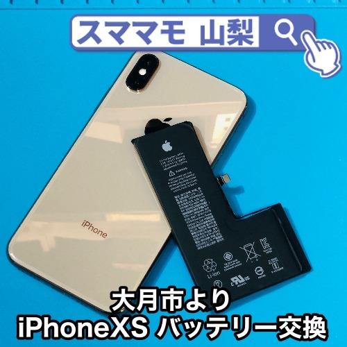 大月市iPhoneXS修理 アイフォンXSのバッテリー交換ならいつでも即日対応できるスママモがおすすめ!