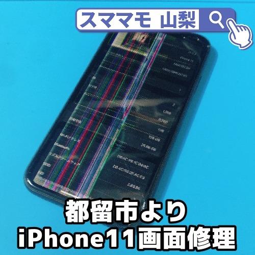 都留市iPhone11画面修理 画面が液漏れ、縦スジ、ガラス割れで使えない!スママモなら在庫がないとお待たせすることはありません!