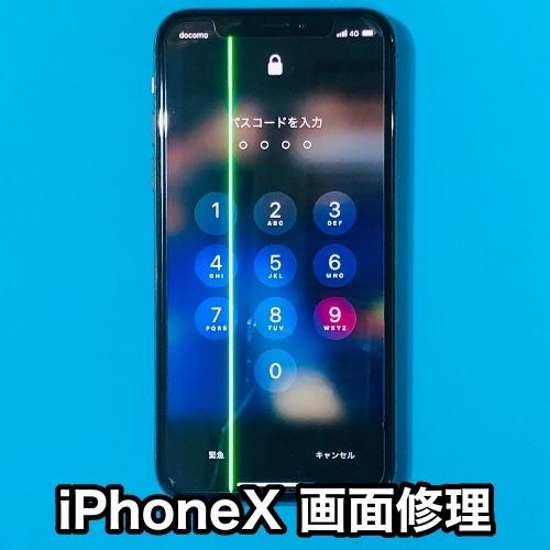 南アルプス市iPhoneX画面修理 アイフォンXの画面割れはその日のうちに山梨県内で直せます!