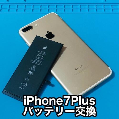山梨市iPhone7Plusバッテリー交換 充電の減りが早いアイフォン7プラスの電池交換はいつでも即日修理で快適に!