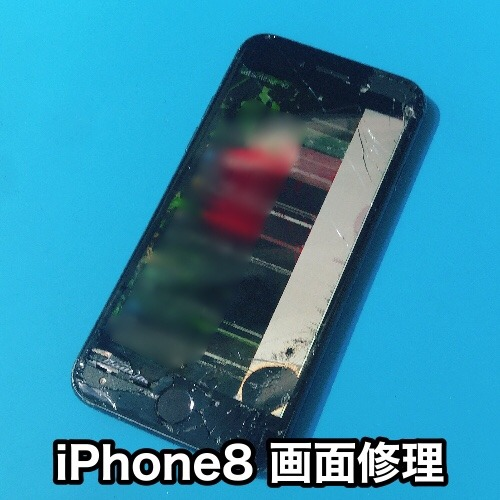 中央市iPhone8画面修理 画面が映らない、操作できないアイフォン8でも画面交換すれば問題なく使用できます!