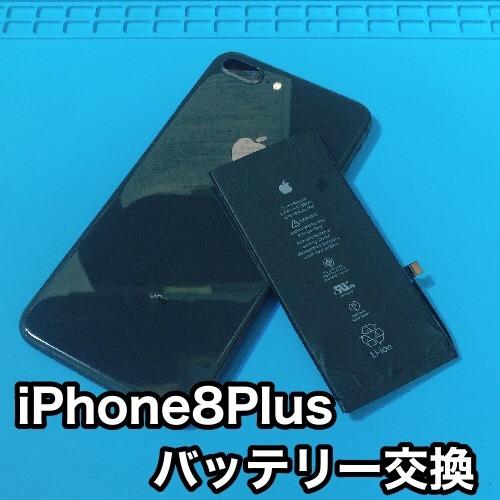 甲府市iPhone8Plusバッテリー交換 アイフォン8Plusの電池交換なら甲府駅すぐのスママモ甲府駅店がおすすめ!