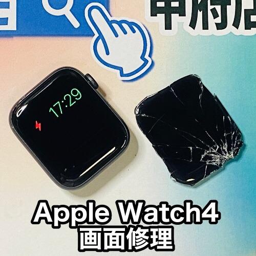 韮崎市Apple Watch画面修理 大人気スマートウォッチのアップルウォッチの修理も実施中!