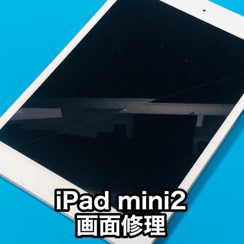 南アルプス市iPad mini2画面修理 画面のヒビが気になっても最短即日でアイパッドミニ2のガラス交換できます!