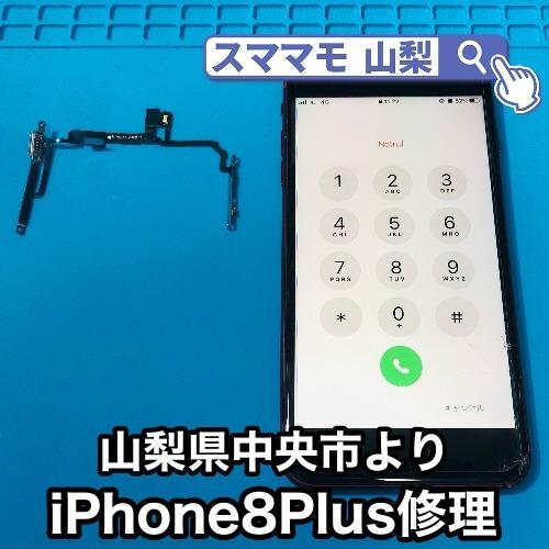 山梨県中央市iPhone8Plusマナーボタン交換 勝手に切り替わる、ずっとマナーモードで音が出ない!そんな症状は1時間もあれば直ります!