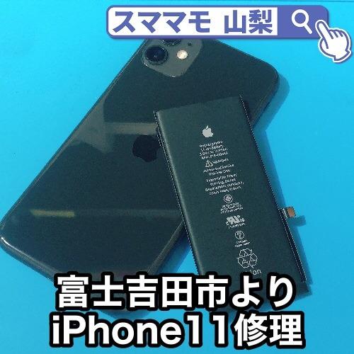 富士吉田市iPhone11バッテリー交換 アイフォン11の電池交換も約1時間で即日対応できます!