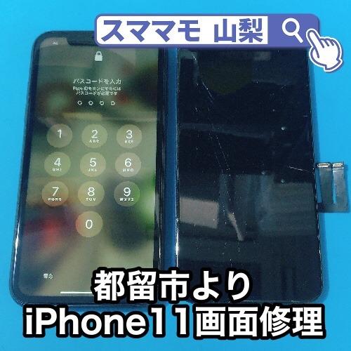 都留市iPhone11画面修理 落として画面が映らないアイフォン11修理なら即日対応のスママモがおすすめ!