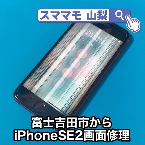 富士吉田市iPhoneSE2修理 液晶が壊れてアイフォンSE2の画面に縦筋が出る症状はスママモにおまかせ!
