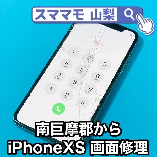 南巨摩郡iPhone修理 ガラス割れのiPhoneXS修理は郵送修理でも対応いたします!