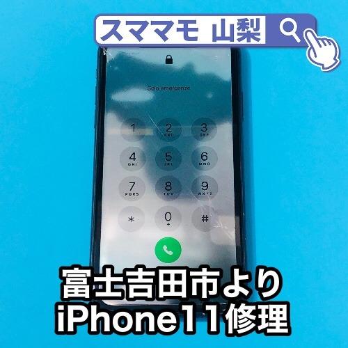 富士吉田市iPhone修理 水濡れでiPhone11の画面にシミができてちゃった!水没クリーニングならおまかせください!