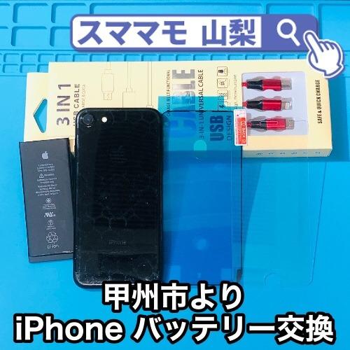 甲州市iPhone修理 iPhoneのバッテリー交換なら様々なサービス実施中のスママモがおすすめ!