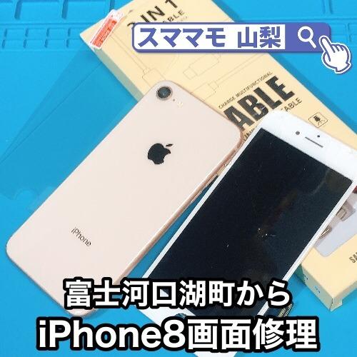 富士河口湖町iPhone8画面修理 画面が映らなくなったアイフォン8をお得に修する方法!