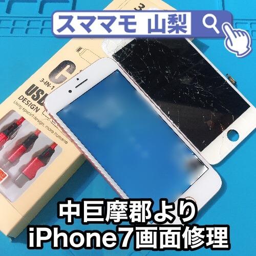 中巨摩郡iPhone7画面修理 まだまだiPhone7修理対応!古い機種でも諦めることなく修理できます!