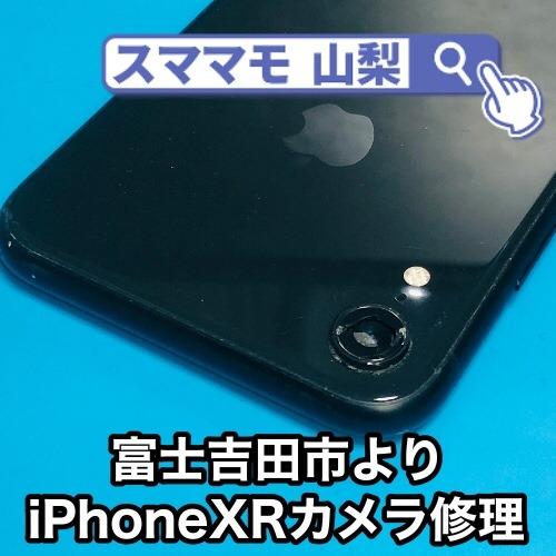 富士吉田市iPhoneXRリアカメラ交換修理 iPhoneXRのリアカメラ修理ならいつでも対応可能なスママモにおまかせ!カメラカバー割れも修理できます!