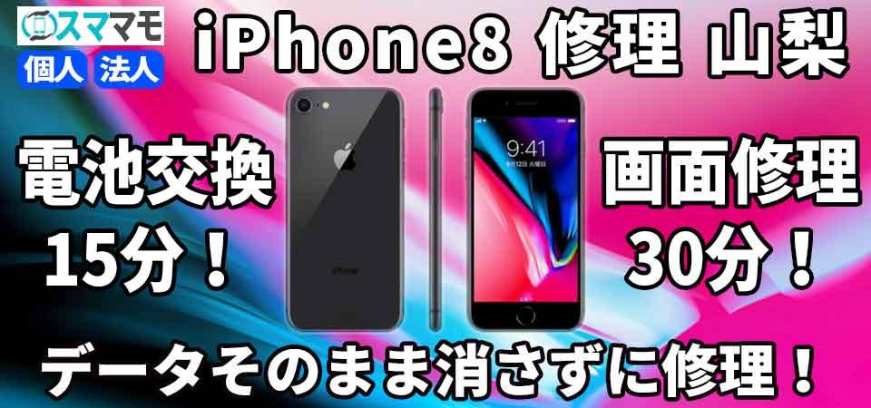 iPhone8修理山梨,アップルのアイフォン8の画面割れバッテリー交換、充電不良、水没などの修理料金のご紹介
