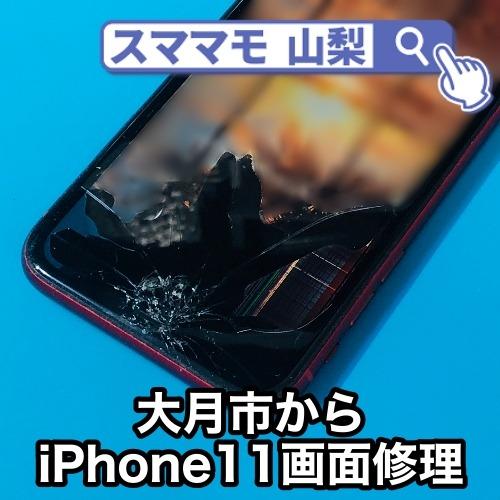 大月市iPhone11画面修理 液晶漏れやタッチ不良での画面修理も即日修理!予約をしなくてもいつでも来店OK!