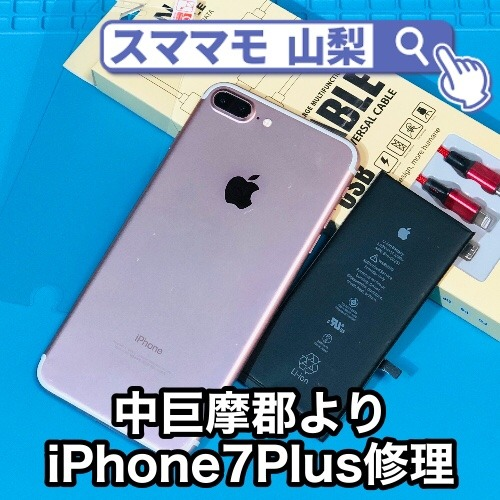 都留市iPhone7Plusバッテリー交換 安く早くバッテリー交換するならスママモへ!今ならガラスフィルムサービス!