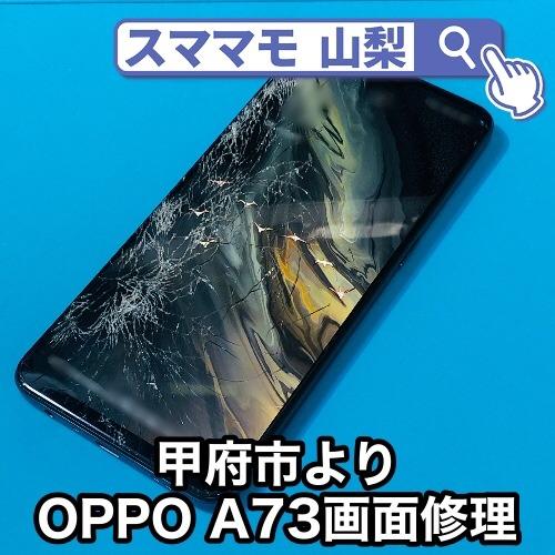 甲府市OPPO修理 あまり利用者の多くないオッポのスマートフォンの修理まで対応!山梨県内のスマホ修理何でも対応します!
