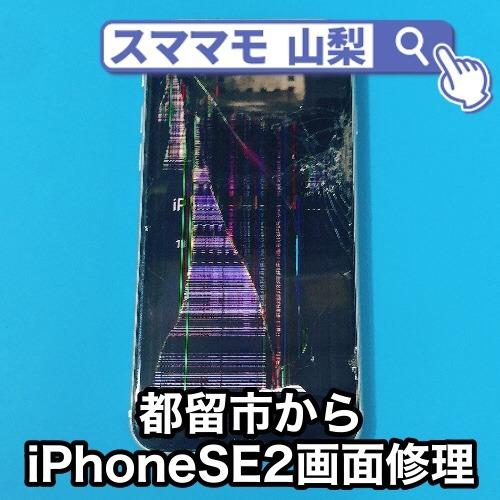 都留市iPhoneSE2修理 急ぎの用があるのにアイフォンが使えない!そんな時は飛び込み来店歓迎のスママモにお任せください!