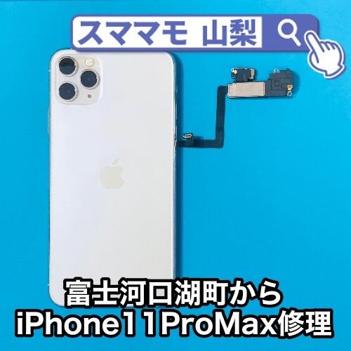 富士河口湖町iPhone修理 いつからか相手の声が聞こえづらい、声が相手に伝わらない症状も修理できます!