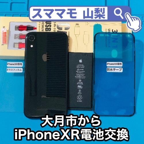 大月市iPhoneXR電池交換 アイフォンXRのバッテリーの充電の減りが早くなってきた!スママモならデータを残して修理できます!