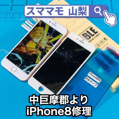 中巨摩郡iPhone8修理 ガラス割れが起きて修理が必要になっても山梨県内で即日修理できます!どんな修理もお任せください!