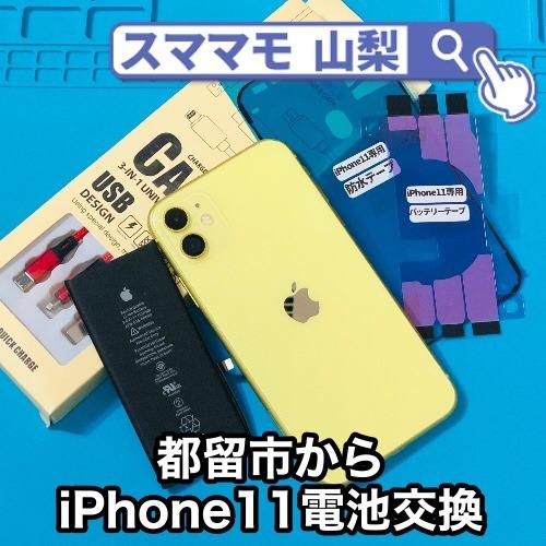 都留市iPhone11電池交換 アイフォン11のバッテリー交換ってもう出来る?予約しないと修理できない?