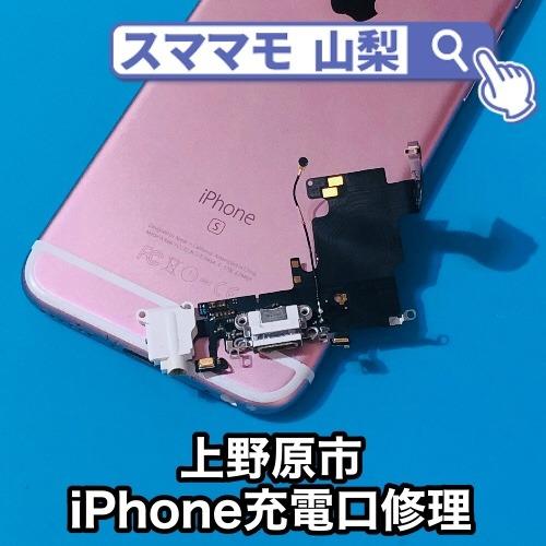 上野原市iPhoneドックコネクタ修理 充電ができない、パソコンと繋がらない!こんな症状はスママモで修理できます!