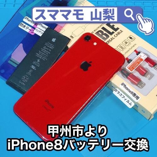 甲州市iPhone8バッテリー交換 アイフォン8の電池交換ならすぐに修理!LINE予約でさらにお安く修理できます!