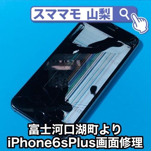 富士河口湖町iPhone6sPlus画面修理 発売から6年!使ってる人が少なくなってきたアイフォン修理もまだ出来ますか?