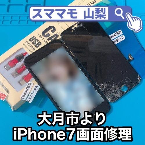 大月市iPhone7画面修理 画面割れしてからホームボタンがおかしくなった!ホームボタンも交換しないとだめ?