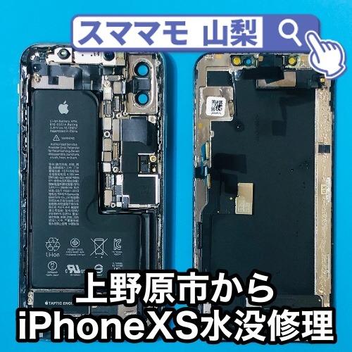 上野原市iPhoneXS水没修理 水濡れで本体が動かなくなっても大丈夫!復旧率9割のスママモの水没クリーニングならデータも取り出せます!