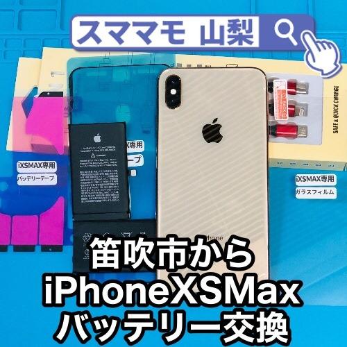 笛吹市iPhoneXS Maxバッテリー交換 バッテリーの最大容量がサービスって表示がでた!これって交換したほうがいい?