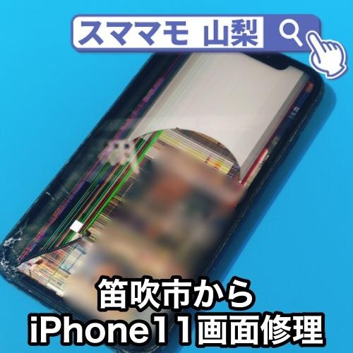 笛吹市iPhone11画面修理 液晶が映らない、画面が白くなったアイフォン修理もスママモにおまかせ!