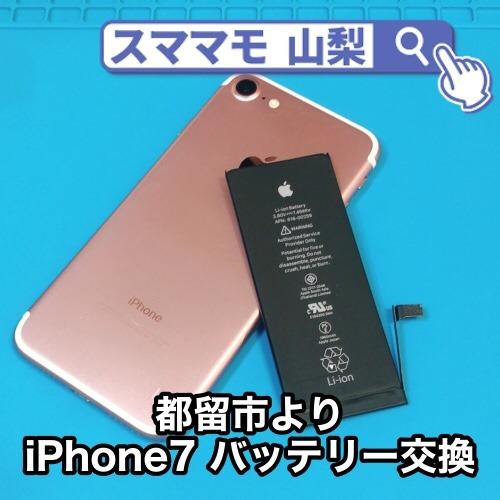 都留市iPhone7バッテリー交換 子供に初めてiPhoneを持たせたいけど、アイフォン7の電池交換ってまだできるの?