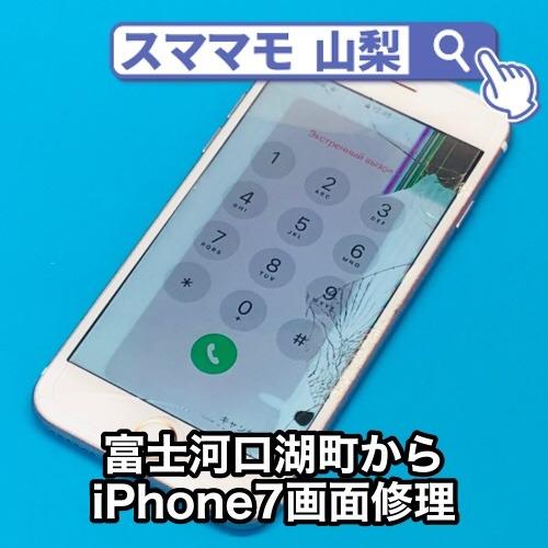 富士河口湖町iPhone7画面修理 まだ愛用者の多いiPhone7の液晶が壊れてもスママモなら即日修理できます!