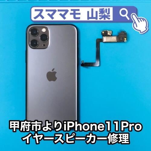 甲府市iPhone11Pro イヤースピーカー修理 突然アイフォンがリンゴループになっちゃった!これって直せますか?