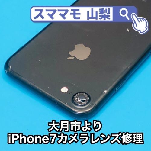 大月市iPhone7リアカメラレンズカバー修理 気づいたらiPhoneのカメラが割れてた!レンズだけの交換ってできますか?