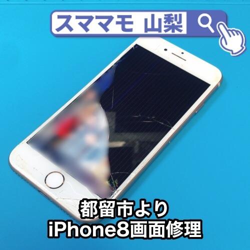 都留市iPhone8画面修理 画面の半分以上が映らなくなった!その日のうちにアイフォン8の画面は直せる?
