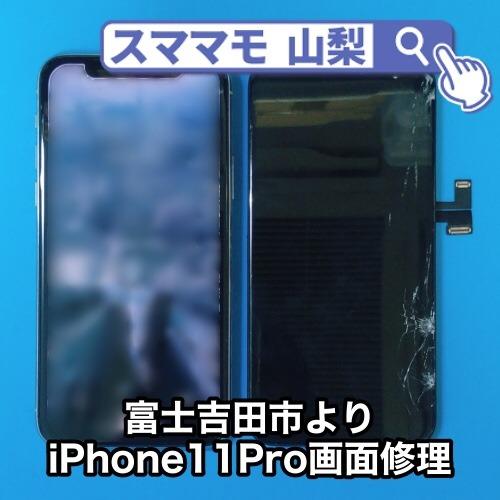 富士吉田市iPhone11Pro画面修理 タッチができなくなった液晶画面はどこなら安く直せる?