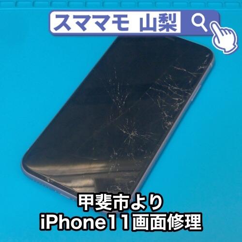 甲斐市iPhone11画面修理 アイフォン11ならガラスが割れても即日修理でまたすぐきれいに!スママモなら山梨県内最安修理!