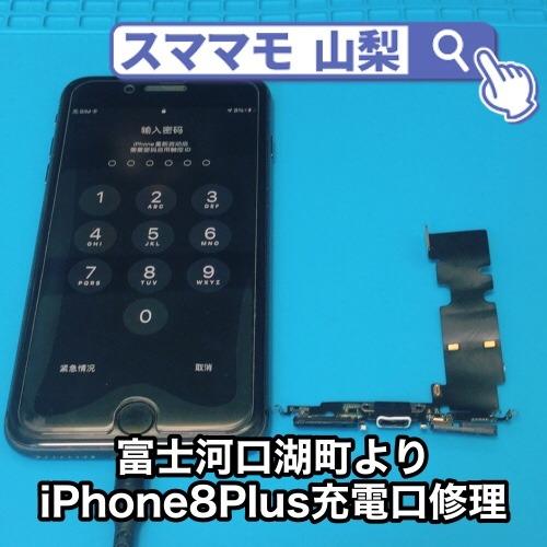 富士河口湖町iPhone8Plus充電不良 充電ケーブルを挿しても全く充電されない…充電口が壊れたらどうすればいい?