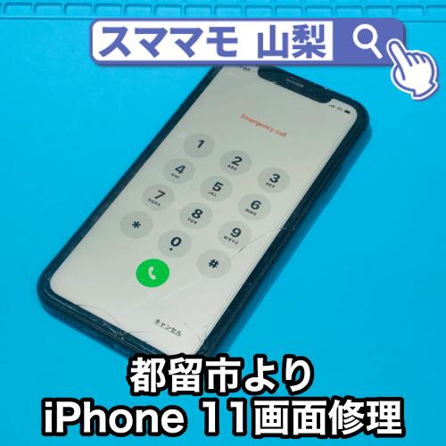 都留市iPhone11画面修理 縦筋や液晶が映らないなどの画面トラブルならスママモ甲府店で即日修理できます!