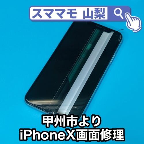 甲州市iPhoneX画面修理 操作不能なアイフォンXを即日修理したい!スママモ甲府駅店なら飛び込みでも対応可能!