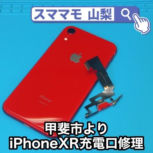 甲斐市iPhoneXRドックコネクタ修理 電話したいけど、相手から声が聞こえないと言われた… アイフォンXRのこんな症状はどうすれば直る?