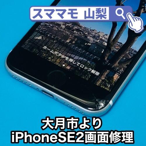 大月市iPhoneSE2画面修理 画面の軽い割れでタッチができない!アイフォンSE2を安く修理したいけどできますか?