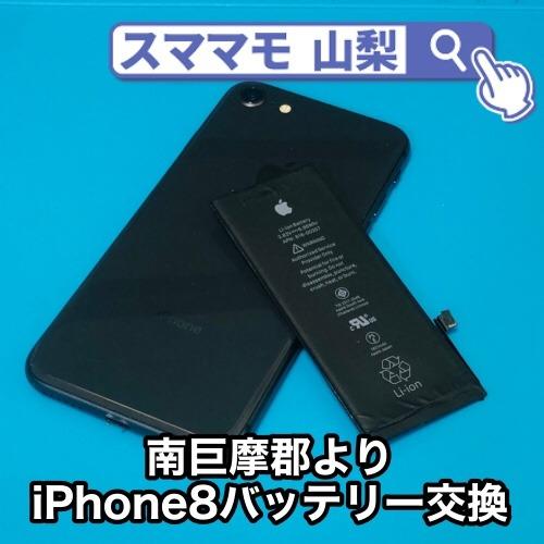 南巨摩郡iPhone8バッテリー交換 発売からもう4年!電池交換時期を迎えているアイフォン8の修理をご検討ならスママモ甲府駅店へ!