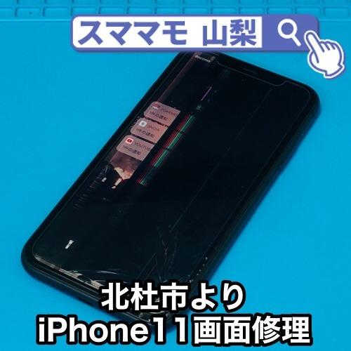 北杜市iPhone11画面修理 アイフォン11の液晶が壊れてほとんど見えなくなった!スママモ甲府駅店ならいつでも即日対応できます!